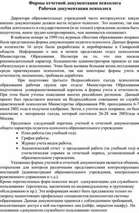 Формы отчетной документации психолога