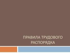 Презентация на тему Правила трудового распорядка