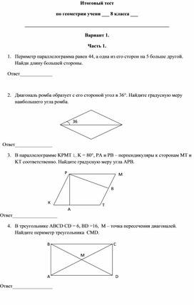Итоговый тест по геометрии. 8 класс