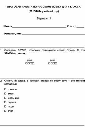 Русский язык 1 класс - итоговое тестирование в двух вариантах.