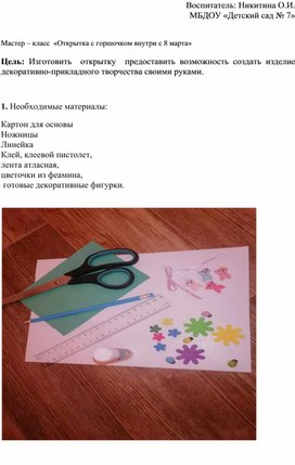 """Мастер класс  """"Открытка своими руками с 8 марта"""""""