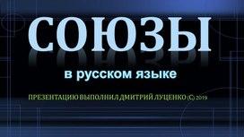 """Обучающая презентация """"Союзы в русском языке"""" с заданиями"""