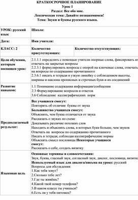 Звуки и буквы русского языка.
