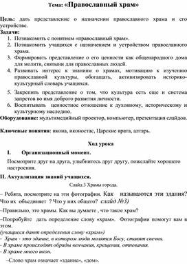 "Урок по теме ""Храм""(4 класс)"