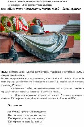 """Воспитательный час """"День неизвестного солдата"""""""