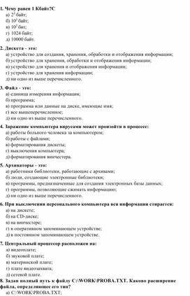 Информационные технологии.doc