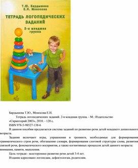 Бардышева Т.Ю., Моносова Е.Н. Тетрадь логопедических заданий. 2-я младшая группа.