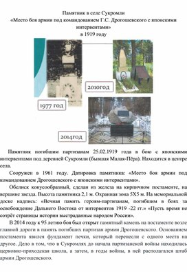 Памятник в селе Сукромли «Место боя армии под командованием Г.С. Дрогошевского с японскими интервентами» в 1919 году