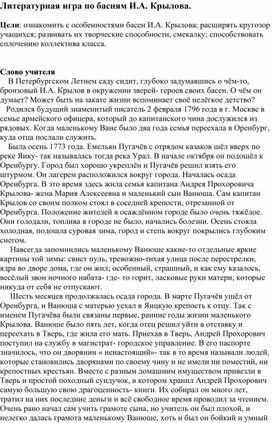 Литературная игра по басням И.А. Крылова.