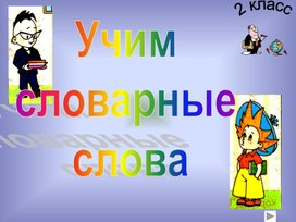 """Презентация """"Учим словарные слова"""""""