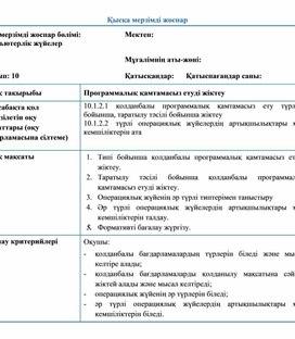 4Классификация программного обеспечения_План урока каз