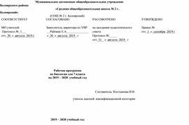 Рабочая программа по биологии 7 класс. В.М. Константинов