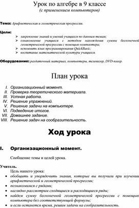 """Интегрированный урок математики и информатики на тему """"Арифметическая и геометрическая прогрессии. QBasic"""" (9 класс)"""