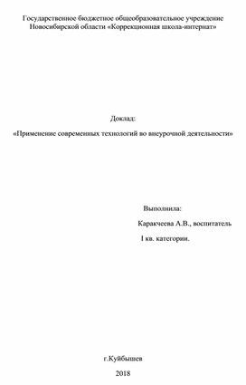 Доклад: «Применение современных технологий во внеурочной деятельности»