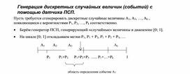 Генерация дискретных случайных величин (событий) с помощью датчика ПСП.docx