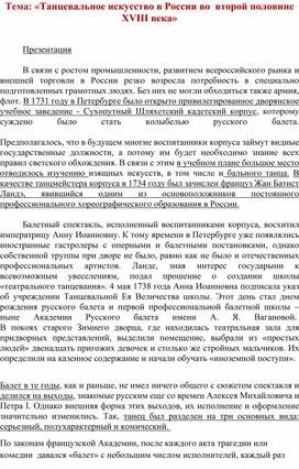 Презентация+текст на тему «Танцевальное искусство в России во  второй половине XVIII века»