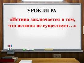 Истина.ppt