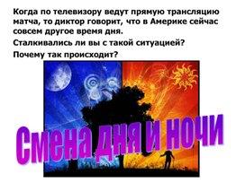 Презентация по окружающему миру - Смена дня и ночи.