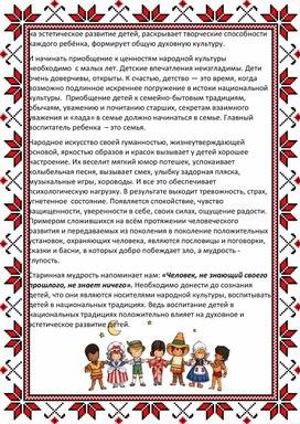 """""""Приобщение к культуре,традициям русского народа"""""""