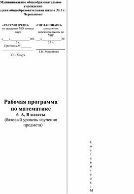 Рабочая программа по математике 6 класс УМК Бунимович Е.А.