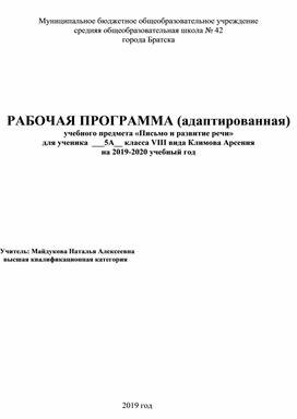 Рабочая программа по русскому языку и развитию речи для ученика школы 8 вида 5 класса