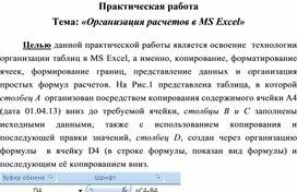 Организация расчетов в MS Excel