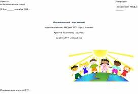 Перспективный   план работы  педагога-психолога МБДОУ №31 города Апатиты