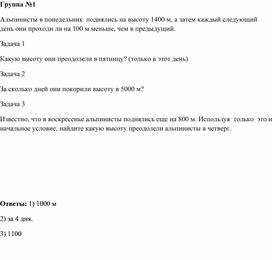 1Арифметическая прогрессия3_Приложение1