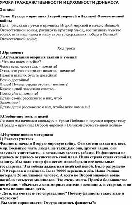 """Цикл уроков о войне""""Правда о причинах Великой Отечественной войны"""""""