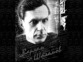В.Шаламов. Жизнь и творчество