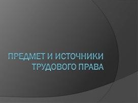 Презентация на тему Предмет и источники трудового права