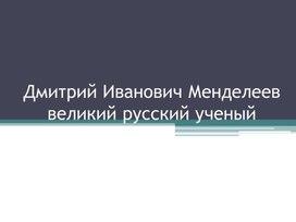 """Презентация по окружающему миру """"Д.И.Менделеев"""""""