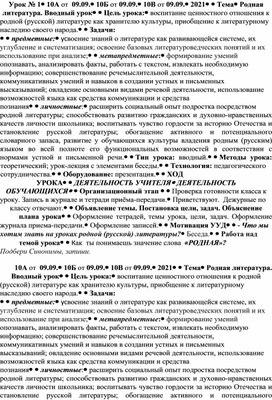 Урок по родной литературе (русской). Вводный урок