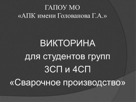 """Презентация - викторина """"Сварочное производство"""""""