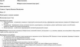 """План урока-игры """"Выборы"""""""