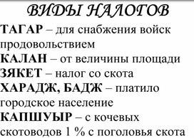 6-7 классы История Казахстана виды налогов
