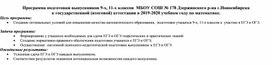 Программа подготовки выпускников 9-х, 11-х классов  МБОУ СОШ № 178 Дзержинского р-на г.Новосибирска  к государственной (итоговой) аттестации в 2018-2019 учебном году по математике.