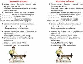 Карточки по русскому языку для самостоятельной работы в 1 классе