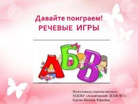 Мастер-класс по речевым играм для детей старшего возраста логопедической группы