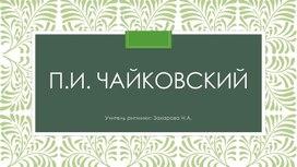 Презентация на тему П.И. Чайковский