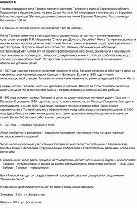"Маршрут ""6№ таловский район"