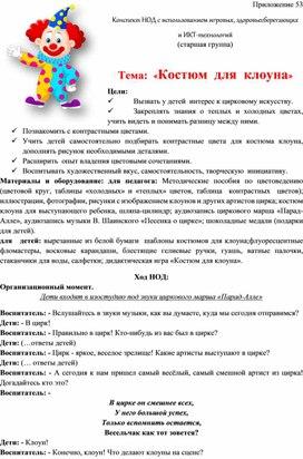 Конспект НОД с использованием игровых, здоровьесберегающих  и ИКТ-технологий   Тема:  «Костюм  для  клоуна»