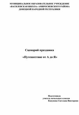 """Сценарий праздника """"Путешествие от А до Я"""""""