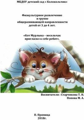 Физкультурное развлечение  в группе  общеразвивающей направленности  детей от 3 до 4 лет.   «Кот Мурлыка – весельчак  пригласил к себе ребят».