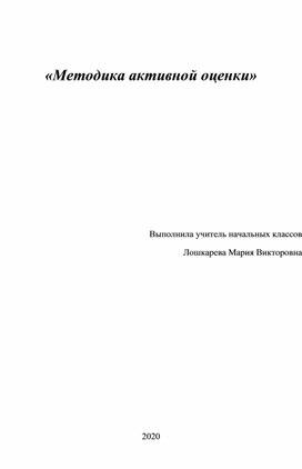"""Статья """"Методика активной оценки"""""""