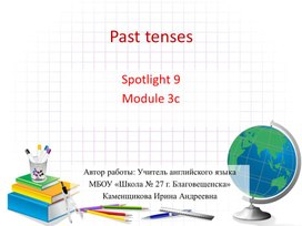 "Презентация по английскому языку ""Past tenses"""