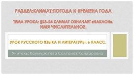 Краткосрочный план по русскому языку на тему: Климат  означает наклон. Имя числительное.