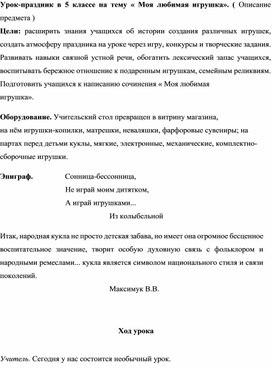 """Конспект урока по русскому языку в 5 классе на тему """"Урок развития речи. Описание предмета """"Моя любимая игрушка"""". Урок праздник"""""""