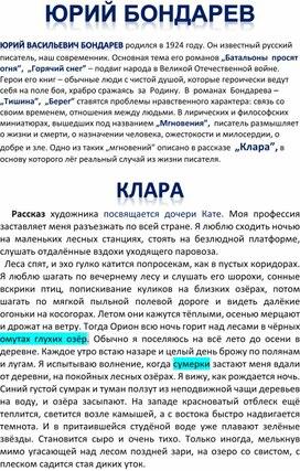 ՞Клара՞  Юрий Васильевич Бондарев
