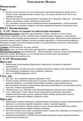 """Календарный план по теме """"Ягоды"""" на неделю для  ДОУ"""